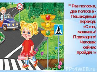 Раз полоска, два полоска - Пешеходный переход: «Стоп, машины! Подождите! Человек