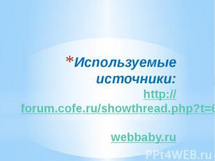 Используемые источники: http://forum.cofe.ru/showthread.php?t=62950 webbaby.ru