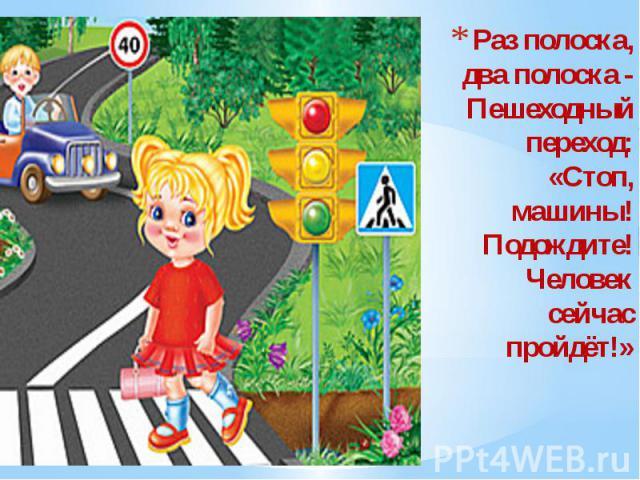 Раз полоска, два полоска - Пешеходный переход: «Стоп, машины! Подождите! Человек сейчас пройдёт!»