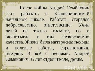 После войны Андрей Семёнович стал работать в Крашенининской начальной школе. Раб