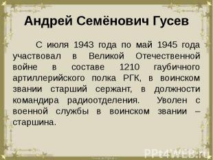 Андрей Семёнович Гусев С июля 1943 года по май 1945 года участвовал в Великой От