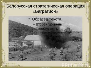 Белорусская стратегическая операция «Багратион»