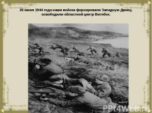 26 июня 1944 года наши войска форсировали Западную Двину, освободили областной ц