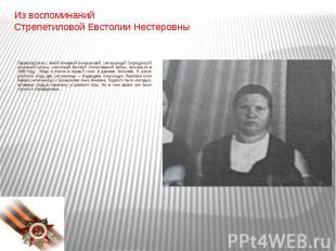Из воспоминаний Стрепетиловой Евстолии НестеровныПервая встреча с Анной Миновной