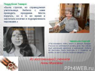 Из воспоминаний учеников Анны МиновныПоддубная Тамара:«Была строгая, но справедл