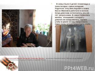 Из воспоминаний Ивлевой (Кунгуровой) Олимпиады Миновны – выпускницы Упоровской ш