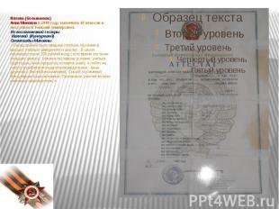 Ивлева (Большакова) Анна Миновна в 1940 году закончила 10 классов и поступила В