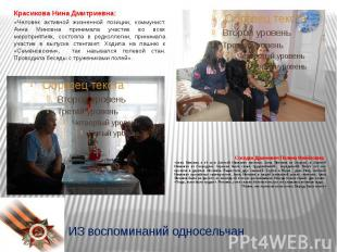 ИЗ воспоминаний односельчанКрасикова Нина Дмитриевна:«Человек активной жизненной