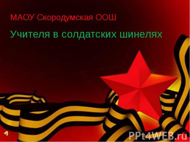 Учителя в солдатских шинеляхМАОУ Скородумская ООШ
