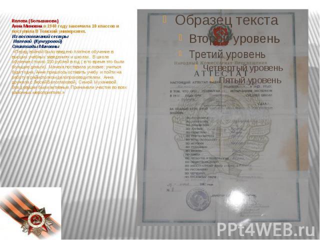 Ивлева (Большакова) Анна Миновна в 1940 году закончила 10 классов и поступила В Томский университет. Из воспоминаний сестры Ивлевой (Кунгуровой)Олимпиады Миновны «Перед войной было введено платное обучение в высших учебных заведениях и школах. В шко…
