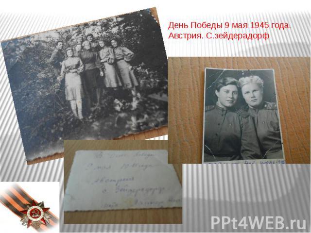 День Победы 9 мая 1945 года. Австрия. С.зейдерадорф