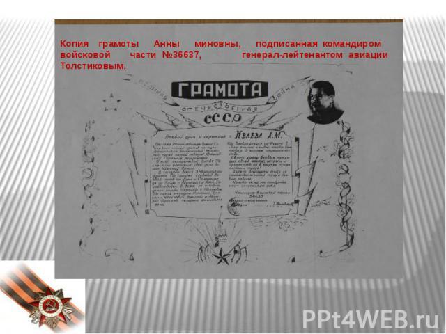 Копия грамоты Анны миновны, подписанная командиром войсковой части №36637, генерал-лейтенантом авиации Толстиковым.