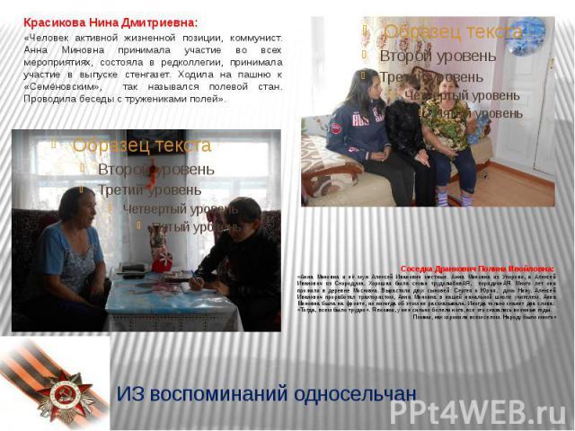 ИЗ воспоминаний односельчанКрасикова Нина Дмитриевна:«Человек активной жизненной позиции, коммунист. Анна Миновна принимала участие во всех мероприятиях, состояла в редколлегии, принимала участие в выпуске стенгазет. Ходила на пашню к «Семёновским»,…