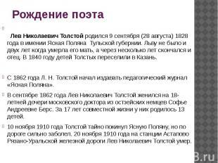 Рождение поэта  Лев Николаевич Толстой родился 9 сентября (28 августа) 182