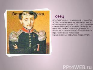 отец Отец Льва Толстого - граф Николай Ильич (1794-1837) 6-ти лет был зачислен н