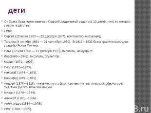дети От брака Льва Николаевича с Софьей Андреевной родилось 13 детей, пять из ко