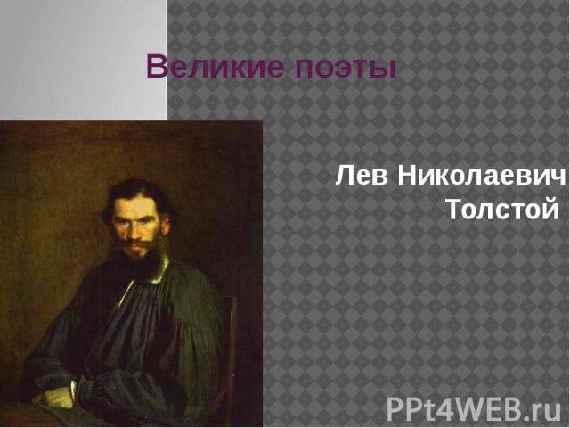 Великие поэты Лев Николаевич Толстой
