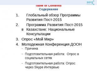 Table of ContentsСодержание 1. Глобальный обзор Программы Развития Пост-20152. П