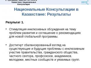 Национальные Консультации в Казахстане: РезультатыРезультат 1. Стимуляция инклюз