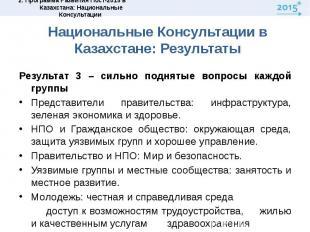 Национальные Консультации в Казахстане: РезультатыРезультат 3 – сильно поднятые