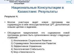 Национальные Консультации в Казахстане: РезультатыРезультат 4. Многие участники