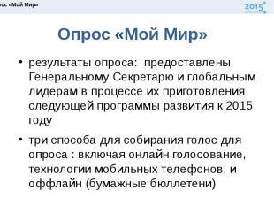 Опрос «Мой Мир» результаты опроса: предоставлены Генеральному Секретарю и глобал