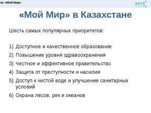 «Мой Мир» в КазахстанеШесть самых популярных приоритетов:Доступное и качественно