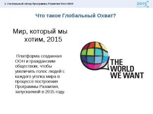 Что такое Глобальный Охват? Мир, который мы хотим, 2015 Платформа созданная ООН