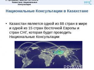 Национальные Консультации в КазахстанеКазахстан является одной из 88 стран в мир