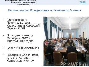 Национальные Консультации в Казахстане: ОсновыОрганизованы Правительством Казахс