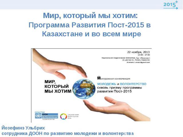 Мир, который мы хотим: Программа Развития Пост-2015 в Казахстане и во всем мире