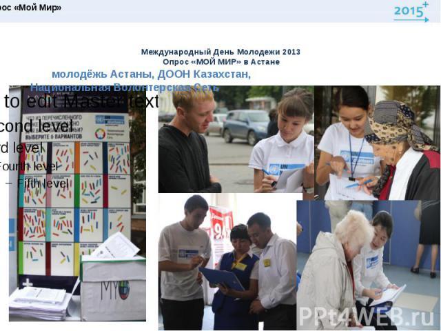 Международный День Молодежи 2013Опрос «МОЙ МИР» в Астане