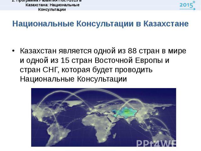 Национальные Консультации в КазахстанеКазахстан является одной из 88 стран в мире и одной из 15 стран Восточной Европы и стран СНГ, которая будет проводить Национальные Консультации