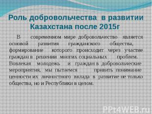 Роль добровольчества в развитии Казахстана после 2015г В современном мире добров