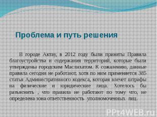 Проблема и путь решения В городе Актау, в 2012 году были приняты Правила благоус