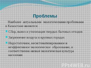 Проблемы Наиболее актуальными экологическими проблемами в Казахстане являются: С