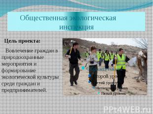 Общественная экологическая инспекция Цель проекта: Вовлечение граждан в природоо