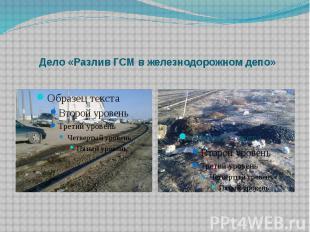 Дело «Разлив ГСМ в железнодорожном депо»