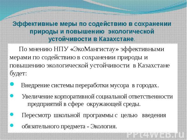Эффективные меры по содействию в сохранении природы и повышению экологической устойчивости в Казахстане.По мнению НПУ «ЭкоМангистау» эффективными мерами по содействию в сохранении природы и повышению экологической устойчивости в Казахстане будет: Вн…