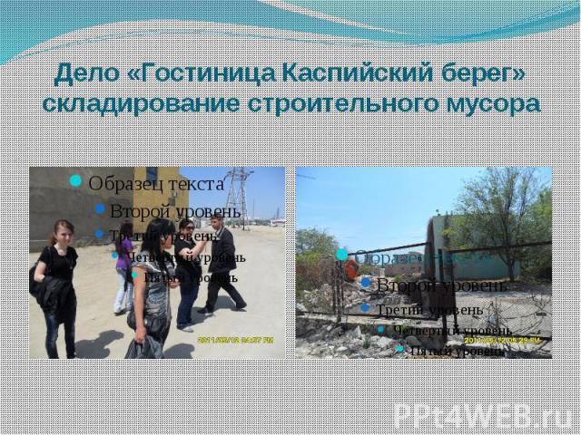 Дело «Гостиница Каспийский берег»складирование строительного мусора