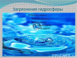 Загрязнения гидросферы