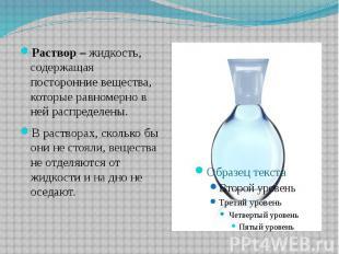 Раствор – жидкость, содержащая посторонние вещества, которые равномерно в ней ра