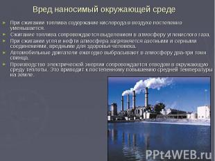 Вред наносимый окружающей среде При сжигании топлива содержание кислорода в возд