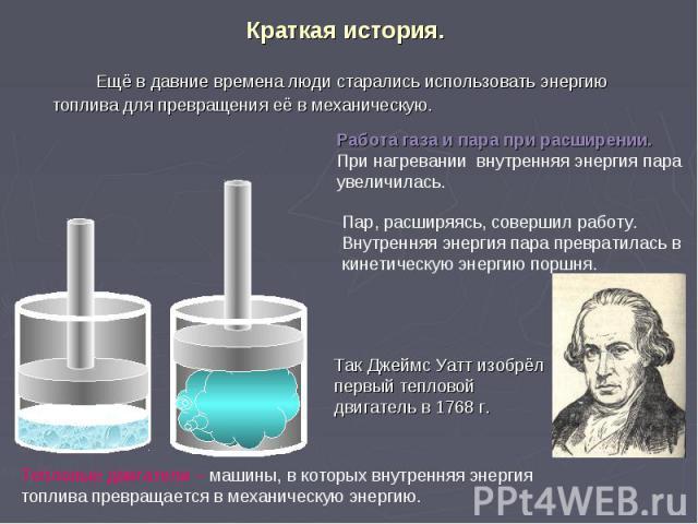Краткая история. Ещё в давние времена люди старались использовать энергию топлива для превращения её в механическую.