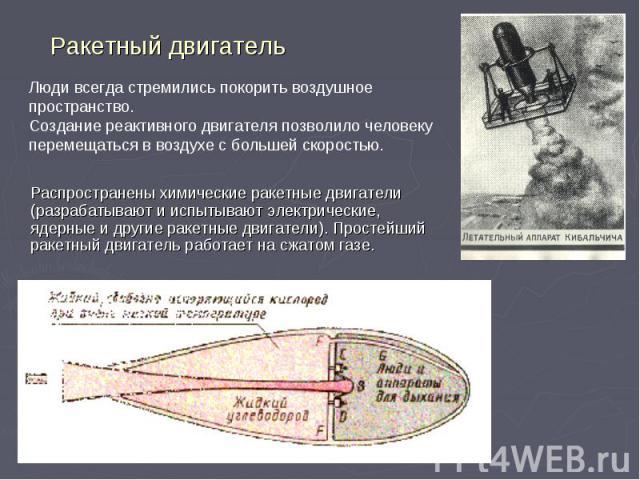 Ракетный двигатель Распространены химические ракетные двигатели (разрабатывают и испытывают электрические, ядерные и другие ракетные двигатели). Простейший ракетный двигатель работает на сжатом газе.