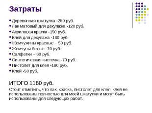 Затраты Деревянная шкатулка -250 руб. Лак матовый для декупажа -120 руб. Акрилов