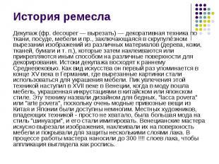История ремесла Декупаж (фр. decouper — вырезать) — декоративная техника по ткан
