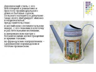 Деревенский стиль с его апелляцией к романтике и простоте провинциального дома и