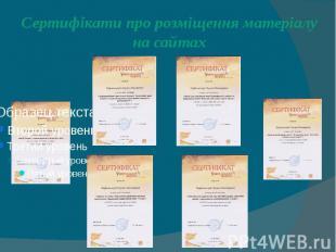 Сертифікати про розміщення матеріалу на сайтах