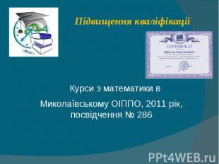 Підвищення кваліфікації Курси з математики в Миколаївському ОІППО, 2011 рік, пос